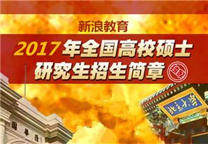 2017全国高校硕士研究生招生简章