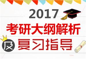 2017考研大纲解析及复习指导