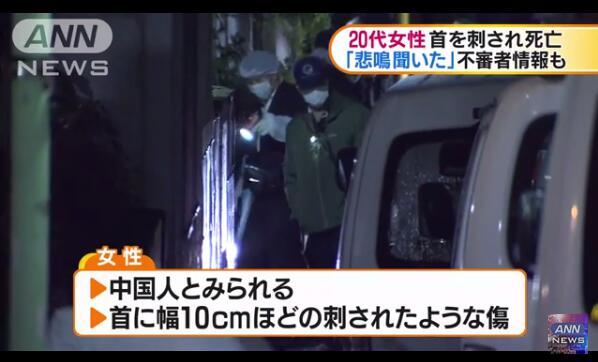 中国女留学生在东京遭砍杀身亡