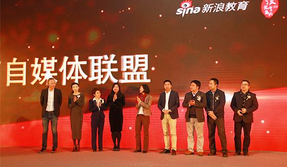 中国教育自媒体联盟成立:给下一代更好的内容