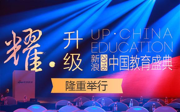 新浪2016中国教育盛典闪耀升级