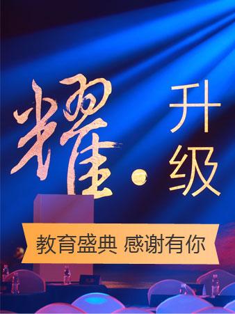 新浪2016中国教育盛典闪耀亮相