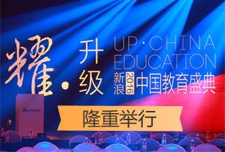 新浪2016中国教育盛典