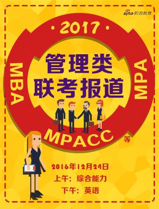 2017年MBA/MPA/MPACC管理类联考报道