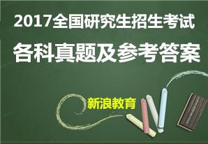 2017考研初试各科真题及答案