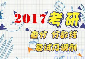 2017考研报名指南
