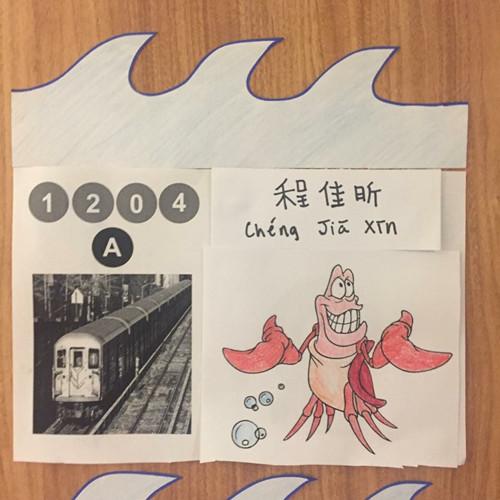 程佳昕新换的中文+拼音门牌(闫呼和供图)