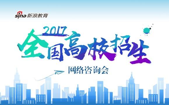 2017新浪高招访谈