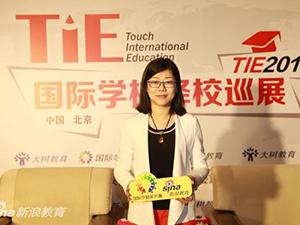 专访北京市天悦学校校长高薇