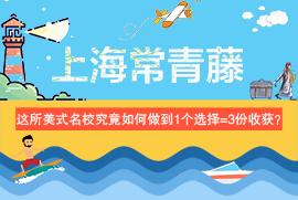 上海常青藤:1个选择 3份收获