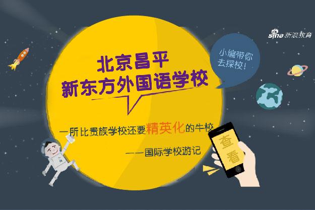 独家探校之走进北京昌平新东方外国语学校