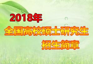 2018全国高校硕士研究生招生简章