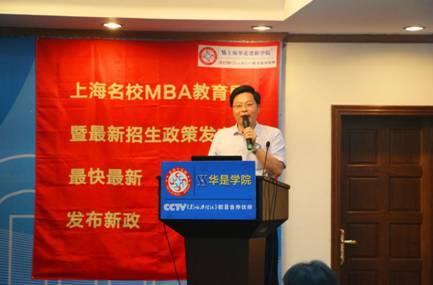 华理举办商学院MBA项目联展暨招生政策发布会