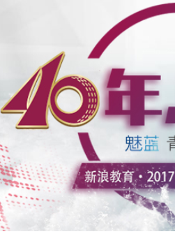 2017全国特别报道:40年,新高考