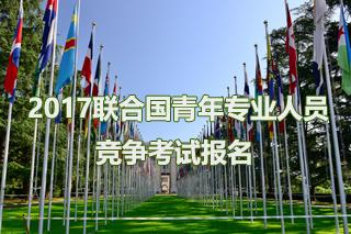 2017联合国青年专业人员竞争考试