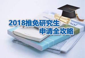 2018推荐免试攻读研究生申请全攻略