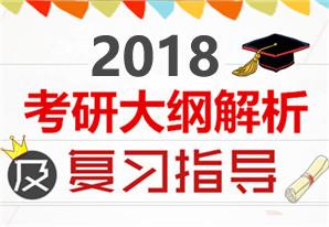 2018考研大纲解析及复习指导