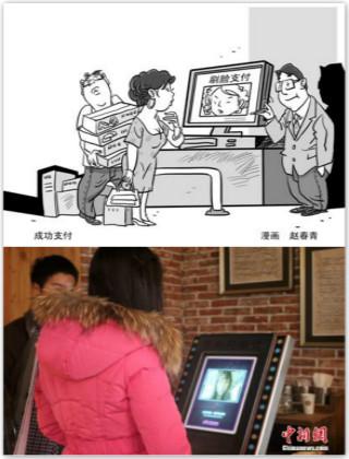 """马云新科技也跟随苹果""""刷脸付钱"""""""