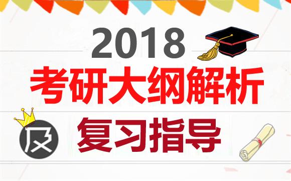 2018年考研大纲原文及解析