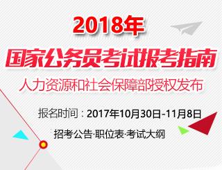 2018年国家公务员考试报考指南
