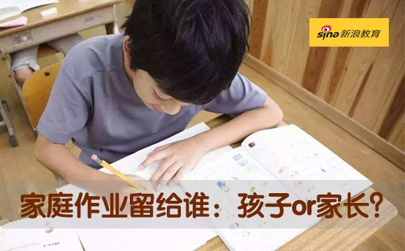 家庭作业留给谁:孩子or家长?
