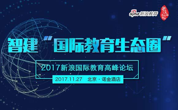 新浪教育盛典十周年之教育盛典国际教育峰会