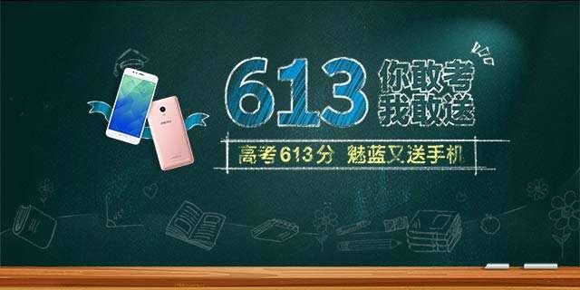 高考613分 魅蓝又送手机