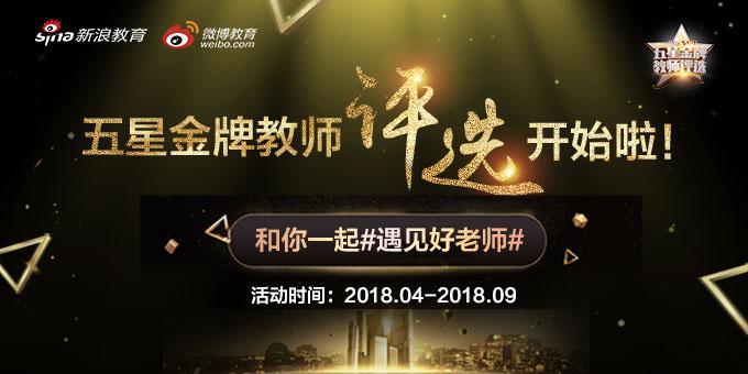2018新浪五星金牌教师评选启动