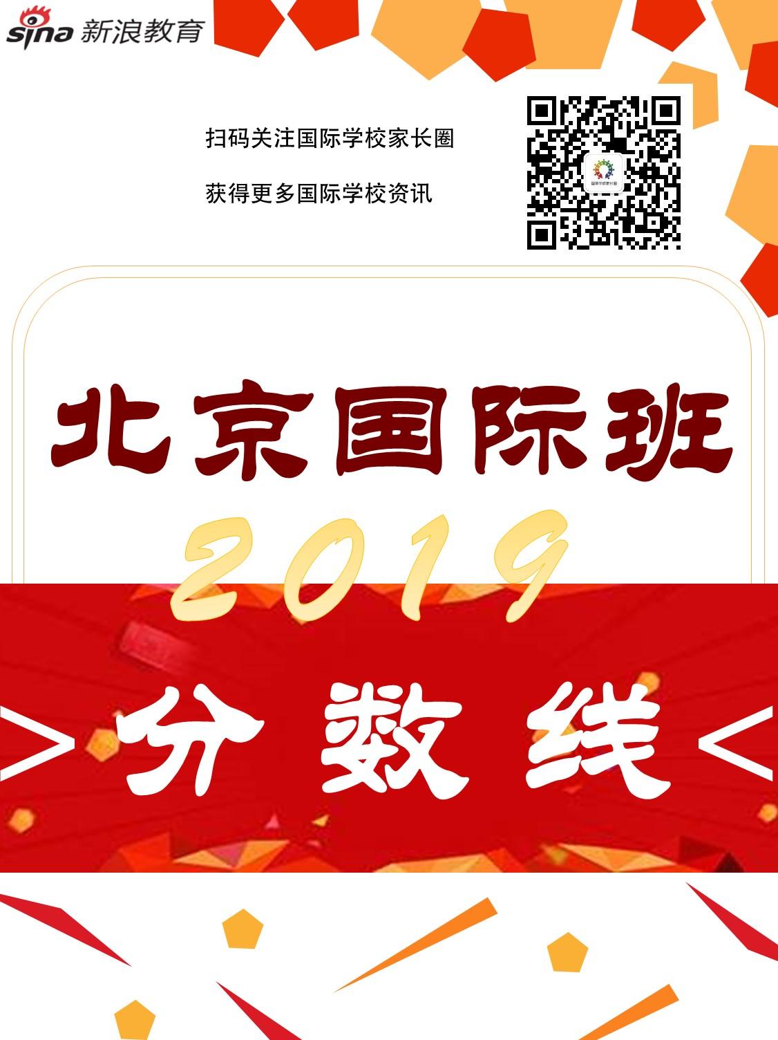 2019北京公辦學校國際部分數線匯總