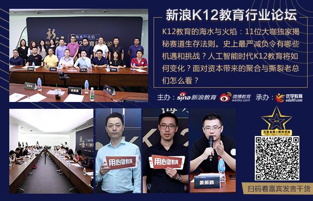 新浪K12教育行业论坛
