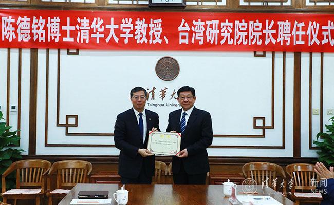 商务部原部长陈德铭任清华大学台湾研究院院长