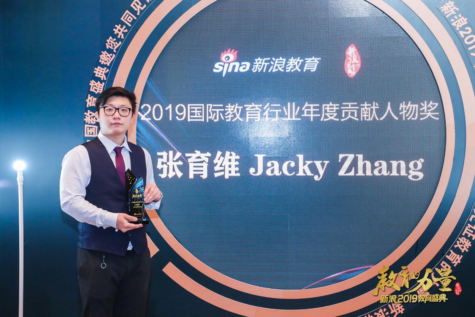 新浪2019国际教育行业年度贡献人物:易维教育CEO张育维