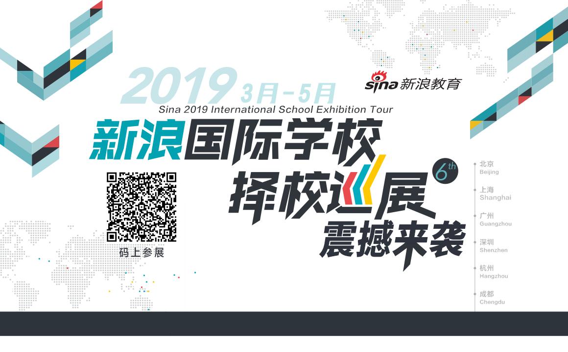 新浪2019国际学校择校巡展正式启幕