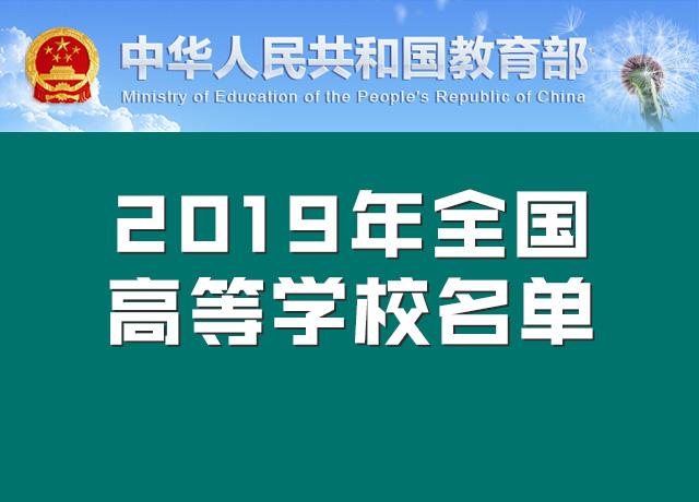 教育部发布2019全国高校名单(2956所)