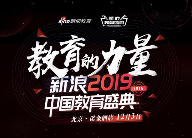 新浪2019中国广东11选5盛典启动