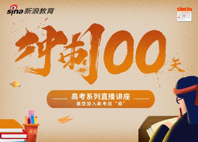 高考冲刺100天系列直播
