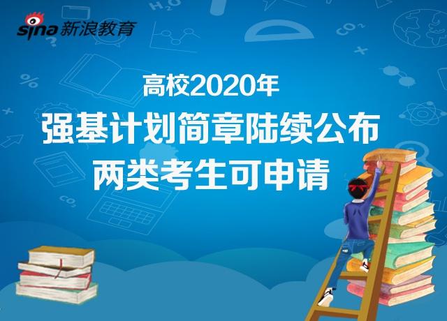 高校2020年强基计划简章陆续公布 两类考生可申请