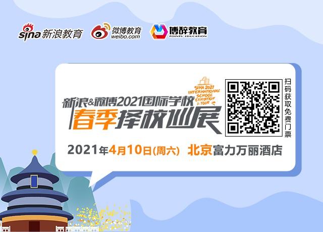 北京国际学校择校展免费抢票