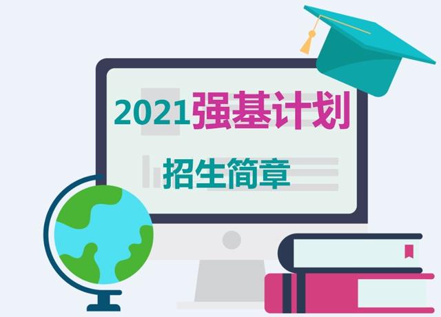 36校2021强基招生简章全部公布