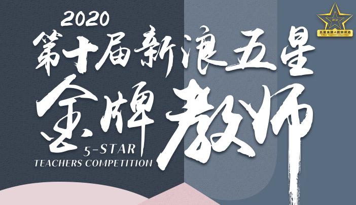 新浪2020五星金牌教师评选开启 共赴十年之约