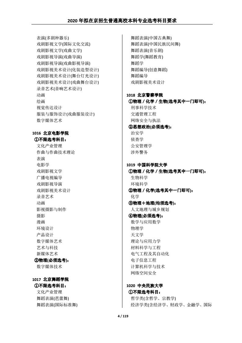 北京发布2020年新高考选考科目要求王力宏留八字胡