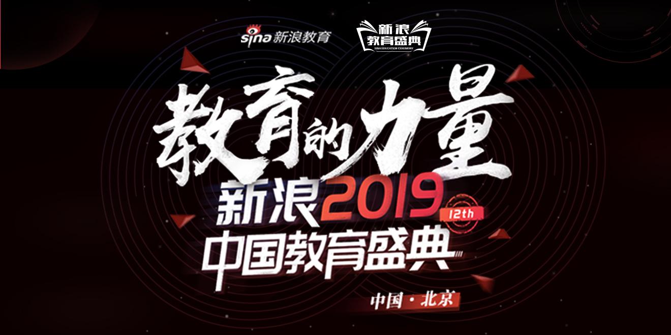 新浪2019中国极速1分排列3—极速快三盛典启动