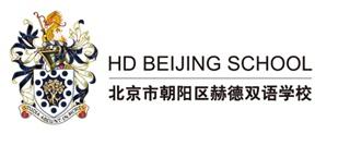 北京市朝阳区赫德双语学校