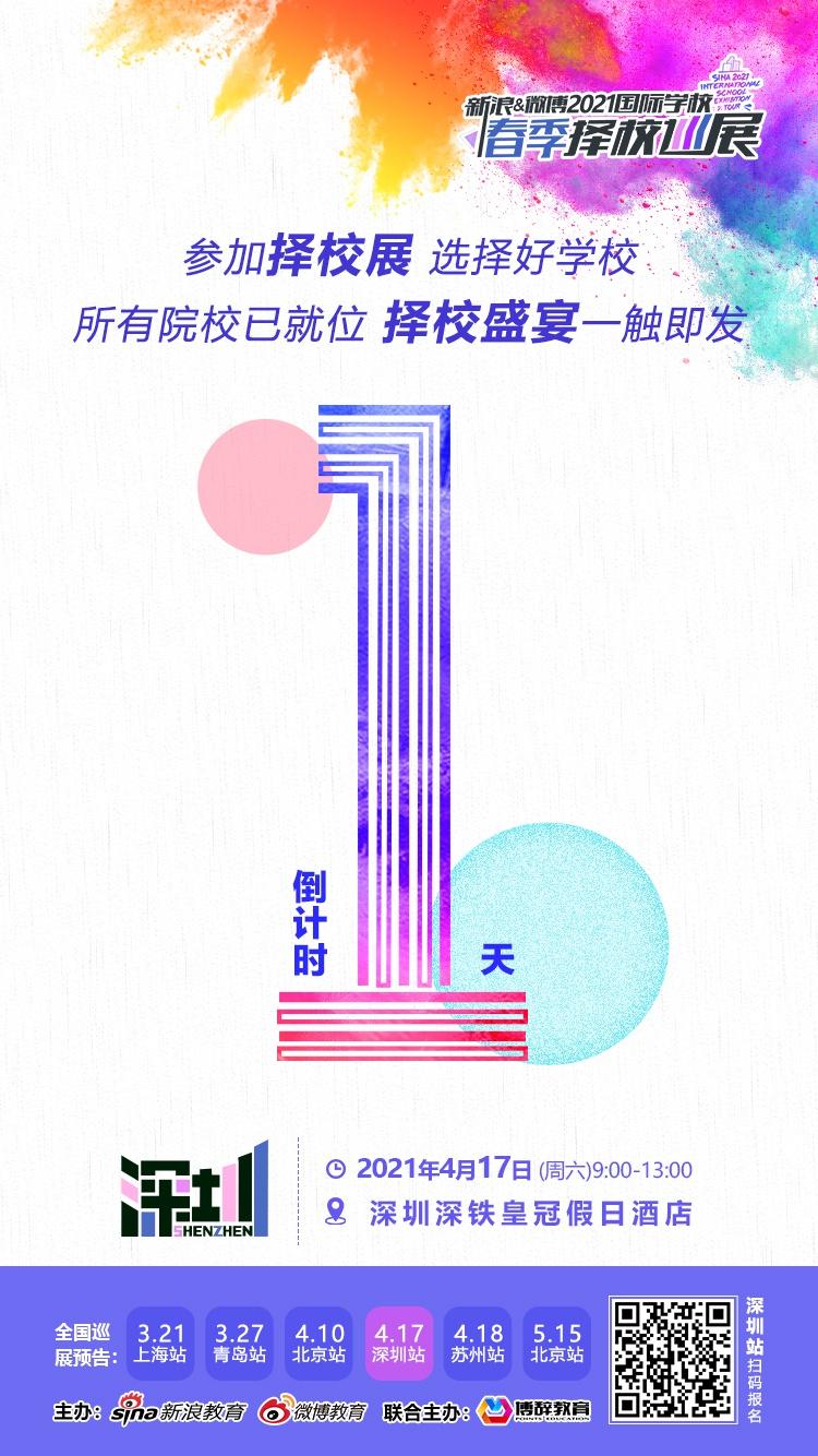 4月17日深圳择校展如何逛 这份攻略请收藏