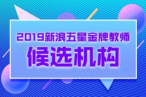 2019新浪五星金牌教师候选机构:金吉列留学