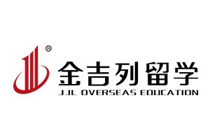 新浪2019国际学校冬季择校展:金吉列留学