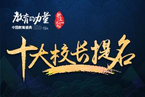 新浪2019中国5分11选5-5分11选5官方盛典·2019年度十大国际5分11选5-5分11选5官方影响力校长提名(二)