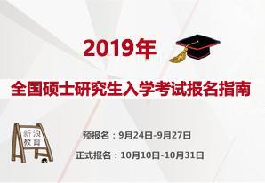 2019年考研报名指南