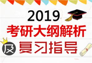 2019考研大纲解析及复习指导