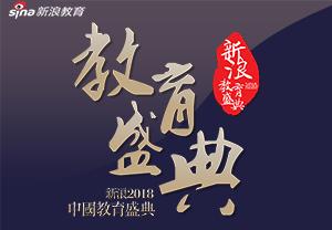 高能预告!这是新浪2018中国教育盛典